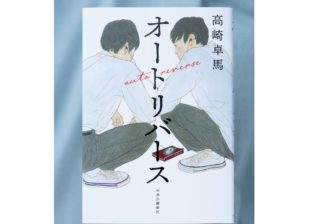小泉今日子を1位に! 80年代アイドル親衛隊を忠実に描く小説って?