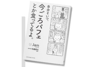 「人といる時もSNSが気になる」…漫画家Jamさんの解決策は?