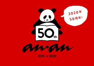 雑誌『anan』が2020年で50周年を迎えます!
