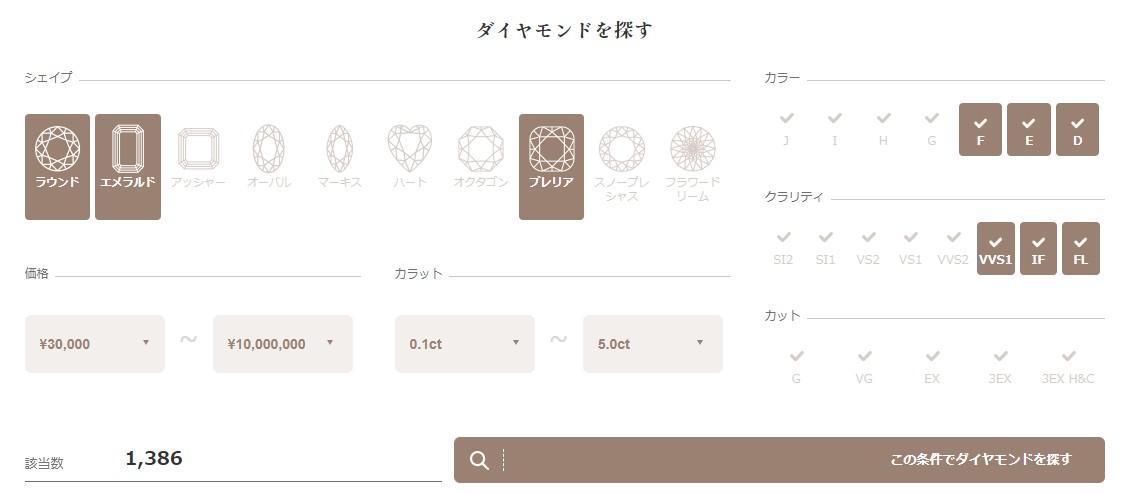 ダイヤモンド 結婚指輪・婚約指輪|ビジュピコ (1)