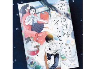 「不眠」に悩む高校生の漫画…甘酸っぱさにキュン!