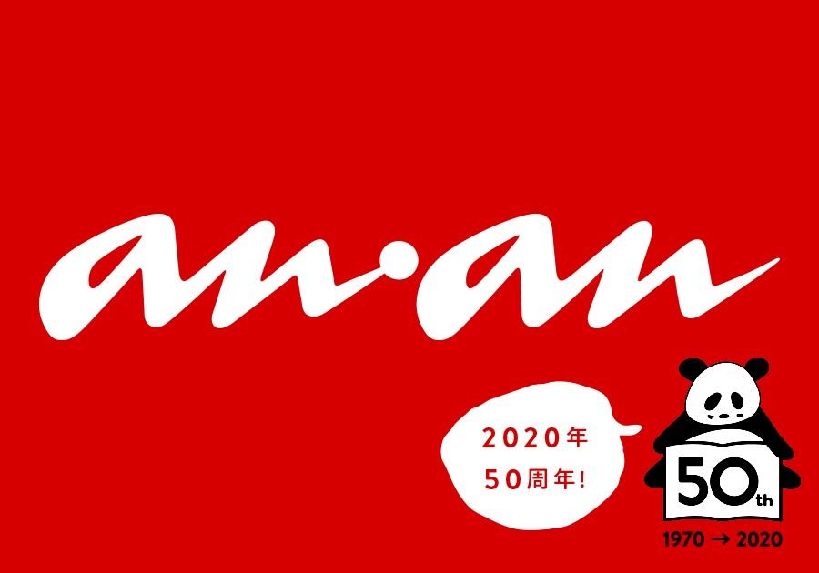 雑誌『anan』が2020年で50周年を迎えました!