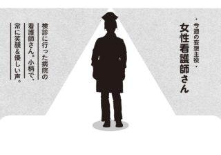 """劇作家・根本宗子が尊敬する""""マリアみたいな看護師さん""""って?"""