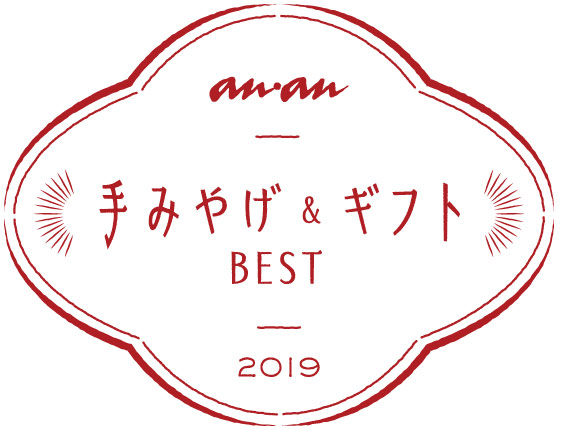 anan 手みやげギフト BEST 2019