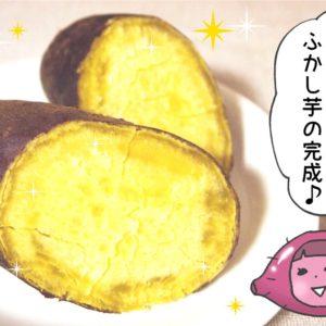 放置プレイがうまさのコツ! チンで作る「おいしすぎるふかし芋」 #115
