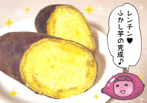 ふかし芋4