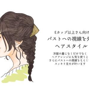 【Eカップ以上】髪の長さ別! 上半身スッキリ「簡単ヘアアレンジ」 スタイリストの体型カバーテクニック術 ♯86