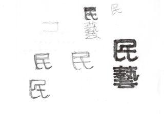 """レアな機会? 日本を代表するデザイナーたちの""""原画""""展"""