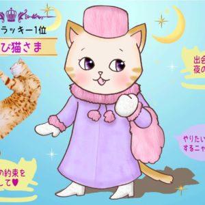 【猫さま占い】幸運を呼び込む猫さまは? 12月16日~12月22日運勢ランキング