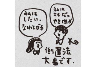 英語ができないから? 堀潤「日本は使う側から使われる側に」