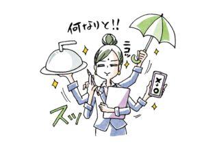 """もう傘は持たない!? いまどき便利な""""お助けサービス""""3選"""