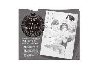 将来ドラマ化!? ananマンガ大賞は『やまとは恋のまほろば』に決定!