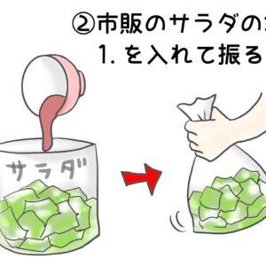 うまい! はやい! 簡単! 「袋ごとフリフリするだけ」超うまサラダレシピ #119