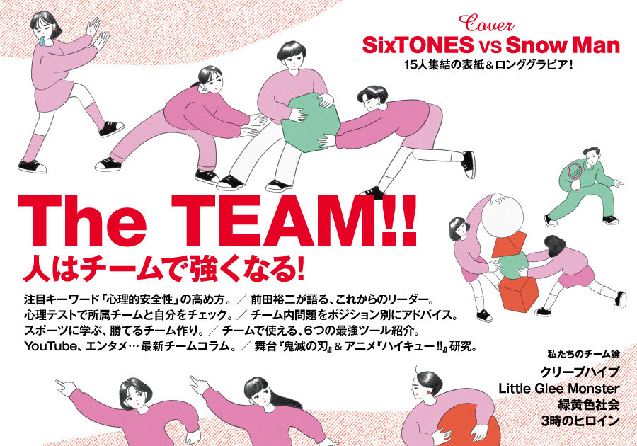 SixTONESとSnowManの表紙撮影の様子を紹介!『The TEAM!!』特集anan2185号