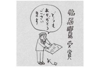不名誉な「化石賞」受賞…遅れる「日本の環境対策」、どうすべき?
