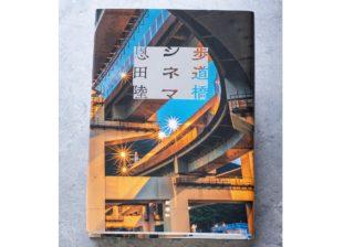 """意外なオチに仰天! 恩田陸の短編集『歩道橋シネマ』も""""奇妙な味""""?"""