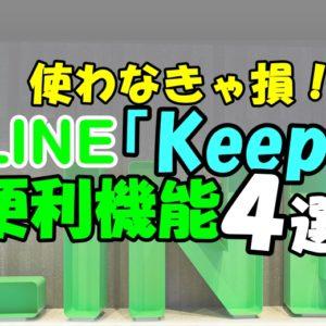 写真を探す時間が短縮! LINEのやりとりを保存できるKeep機能って知ってる?
