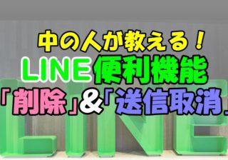 LINEで誤送信!…取消できる便利な「削除」&「送信取消」を解説