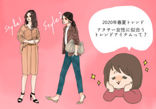 2020年のファッション新常識!…アラサーが似合う「先取り春トレンド」
