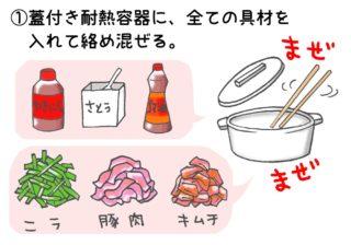 うまい! はやい! 簡単! 「まぜてチンだけ」激ウマ丼レシピ #120