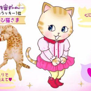 【猫さま占い】最強ハッピーな猫さまは? 1月27日~2月2日運勢ランキング