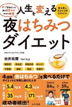 hachimitsu5