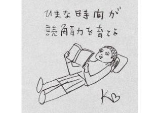 日本人は忙しすぎるから? 「読解力の低下」が顕著に