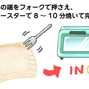 うまい! 安い! 簡単!「トースターで焼くだけ」手作りチョコパイ #122