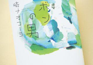 専業主夫を描く『リボンの男』 山崎ナオコーラ「男性の多様性を肯定したい」