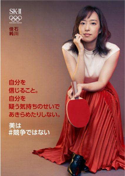 Ishikawa Kasumi