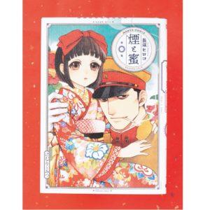 12歳少女と30歳軍人の恋愛模様にキュン! 漫画『煙と蜜』の魅力
