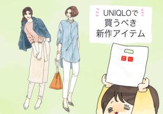 【ユニクロ】完売しそう!「大人のユニクロ春アイテム」