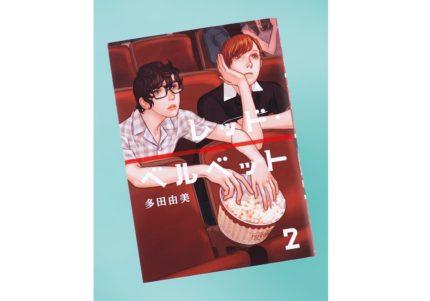 「問題を抱えている人を描くのが好き」マンガ家・多田由美の史上最長連載作