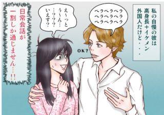 実は簡単!…英語が話せなくても外国人彼と「長く付き合える」コツ