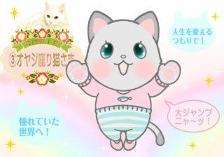 【猫さま占い】夢が叶う猫さまは? 3月9日~15日運勢ランキング