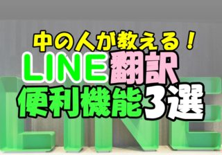 一瞬で英語が日本語に変換できる!? LINEの翻訳botが便利すぎる!