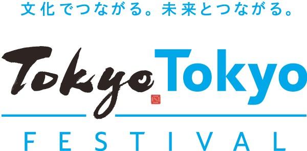 文化でつながる。未来とつながる。Tokyo Tokyo FESTIVAL(ロゴ)