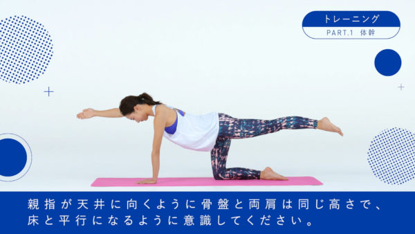 ★体幹トレーニング2