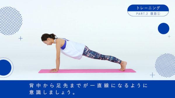 腹筋①トレーニング1