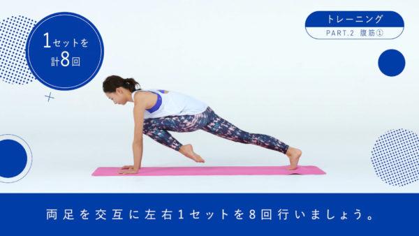 腹筋①トレーニング2