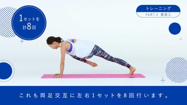 腹筋①トレーニング3