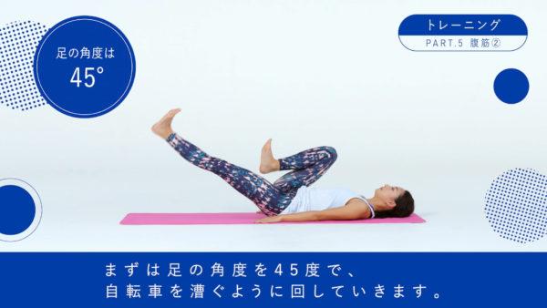 腹筋②トレーニング1