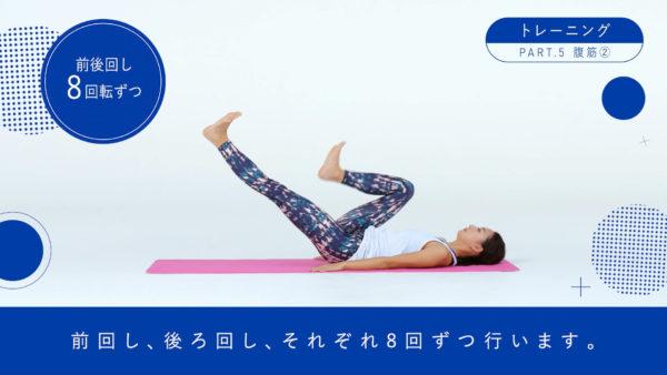 腹筋②トレーニング2