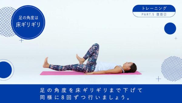 腹筋②トレーニング3