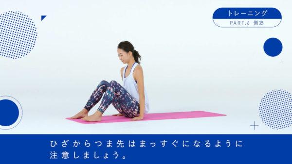 側筋トレーニング1