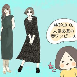 【ユニクロ、GU】今なら買える!「大人のトレンド春ワンピ」