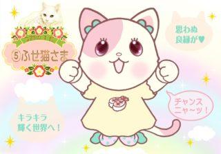 【猫さま占い】良縁が訪れる猫さまは? 3月16日~22日運勢ランキング