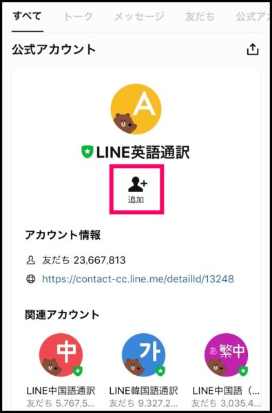 1_英語翻訳(iOS)