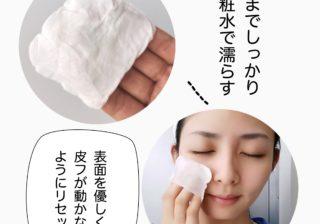 ふき取り化粧水で美肌になる!…肌を傷めない「正しい使い方」