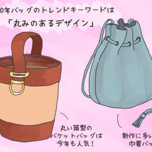 バッグは丸みがポイント…売り切れそう!?「2020春夏のバッグ&靴」